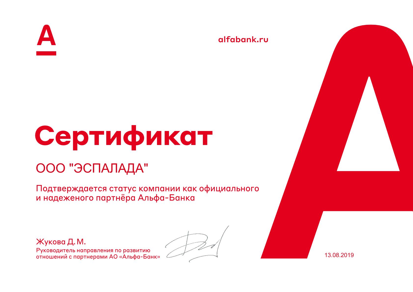 Сертификат от Альфа-Банка
