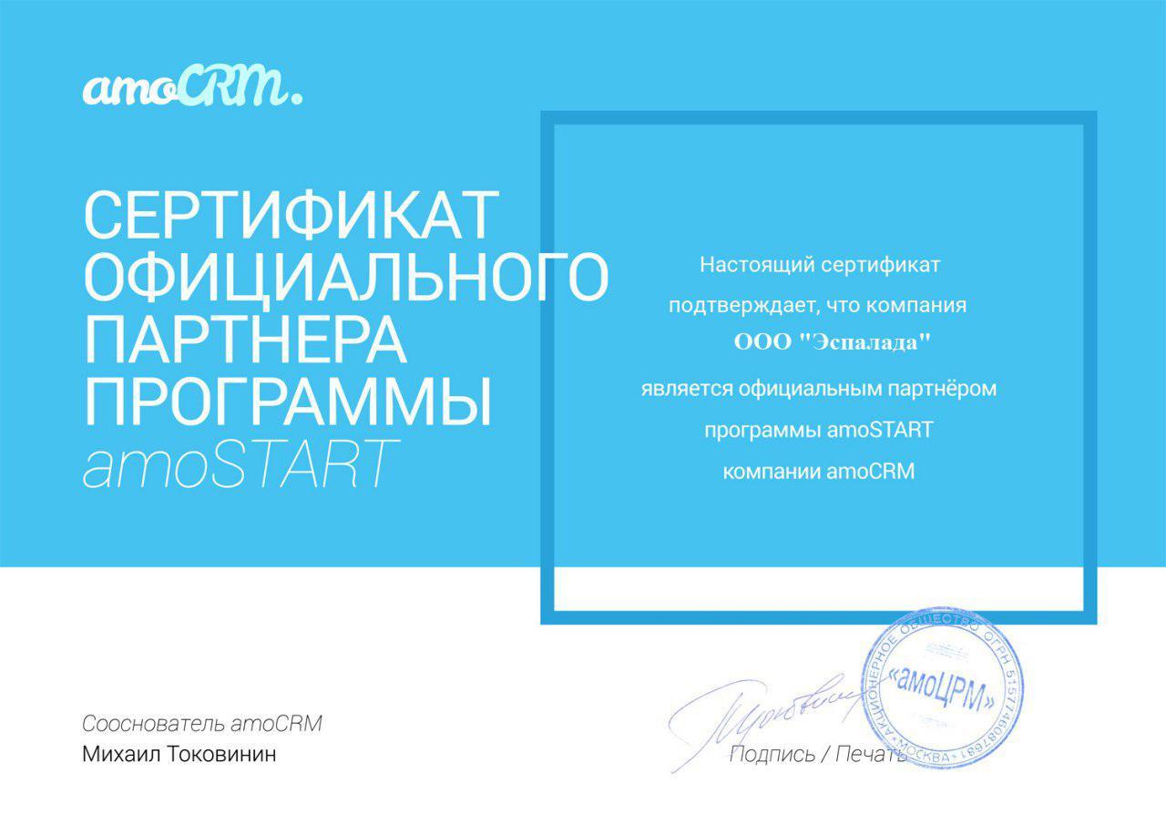 Сертификат от АмоСРМ