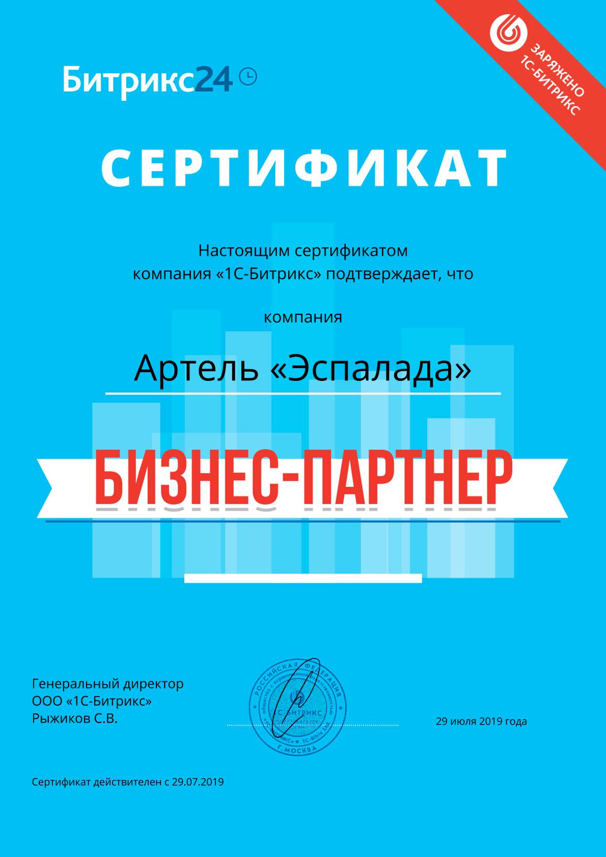 Сертификат от Bitrix24