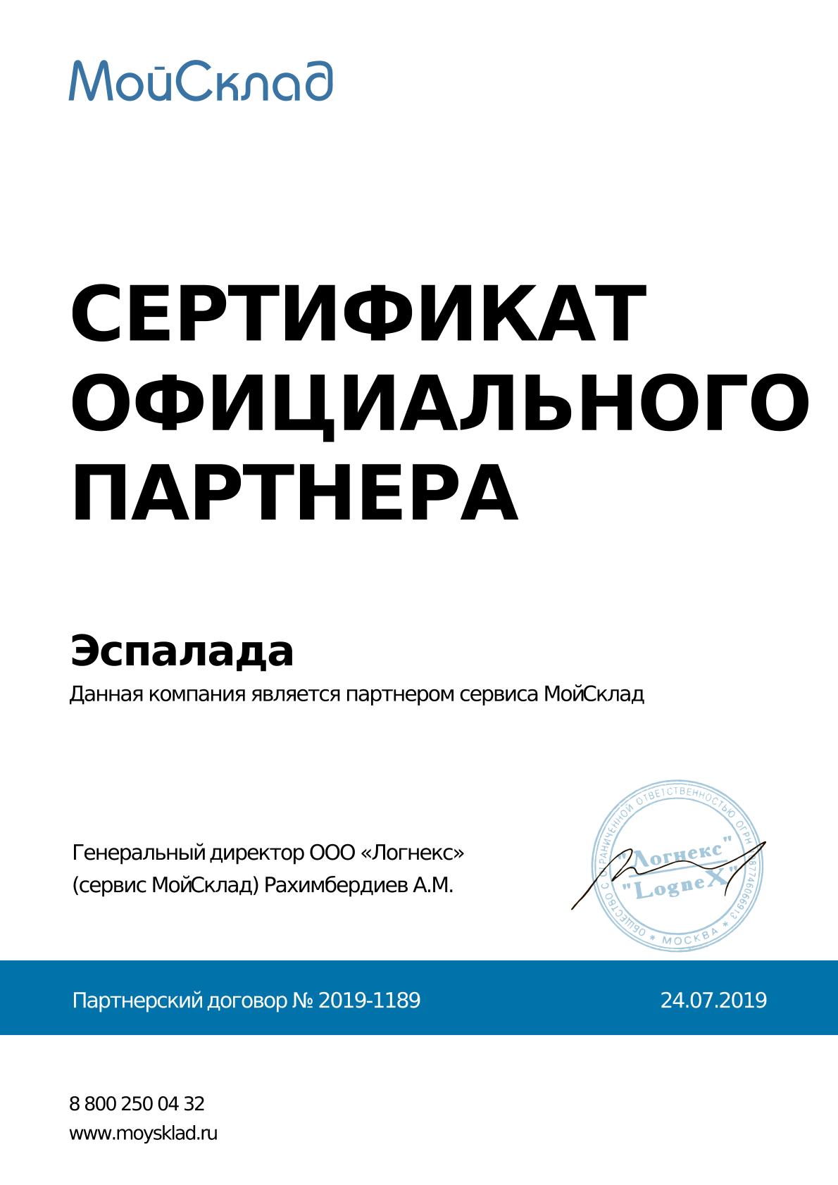 Сертификат от МойСклад